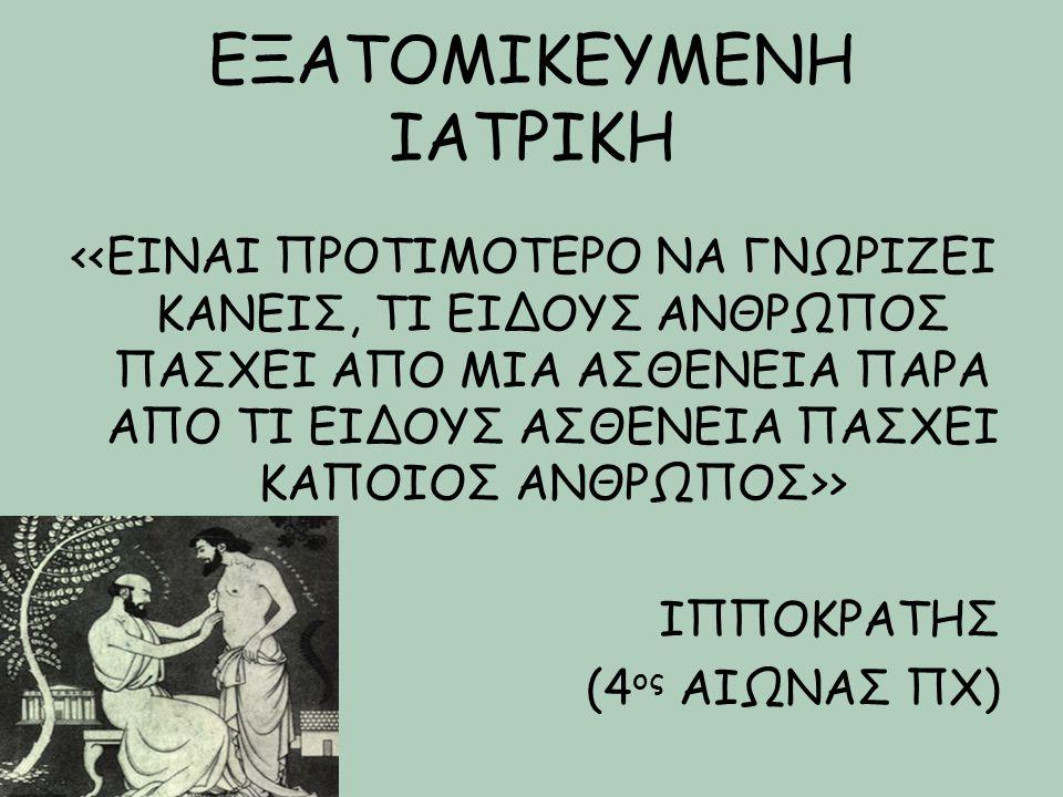 ΕΞΑΤΟΜΙΚΕΥΜΕΝΗ ΙΑΤΡΙΚΗ > ΙΠΠΟΚΡΑΤΗΣ (4 ος ΑΙΩΝΑΣ ΠΧ)