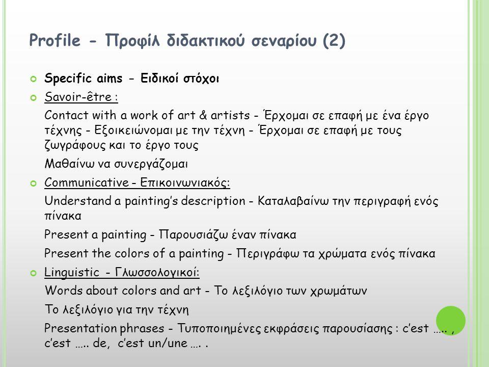 Profile - Προφίλ διδακτικού σεναρίου (3) Duration - Διάρκεια μαθήματος : 45 minutes - λεπτά Supportive material - Υποστηρικτικό υλικό : website - ιστοσελίδα www.nikias.grwww.nikias.gr Material - Υλικό: P/C in internet access, sound speakers, video projector - Η/Υ με σύνδεση στο διαδίκτυο, ηχεία, βιντεοπροβολέας, μαρκαδόροι, φωτοτυπίες των φύλλων εργασίας.