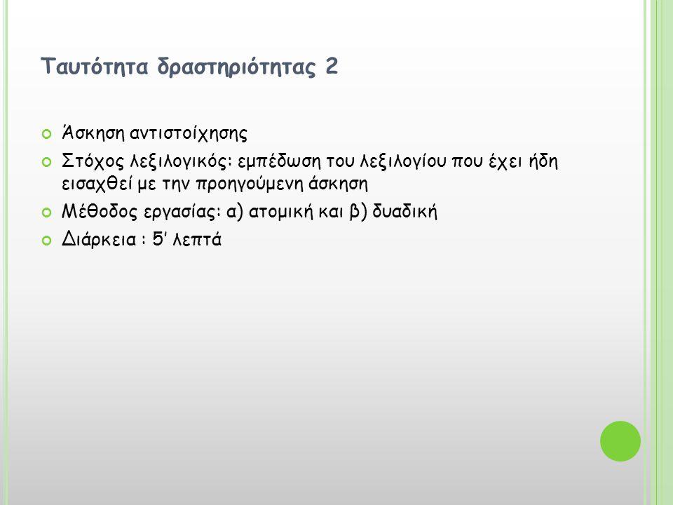 A CTIVITY 3 - Δ ΡΑ Σ ΤΗΡΙΟΤΗΤΑ 3 Διάλεξε έναν πίνακα από την ιστοσελίδα www.nikias.gr και παρουσίασε τον.