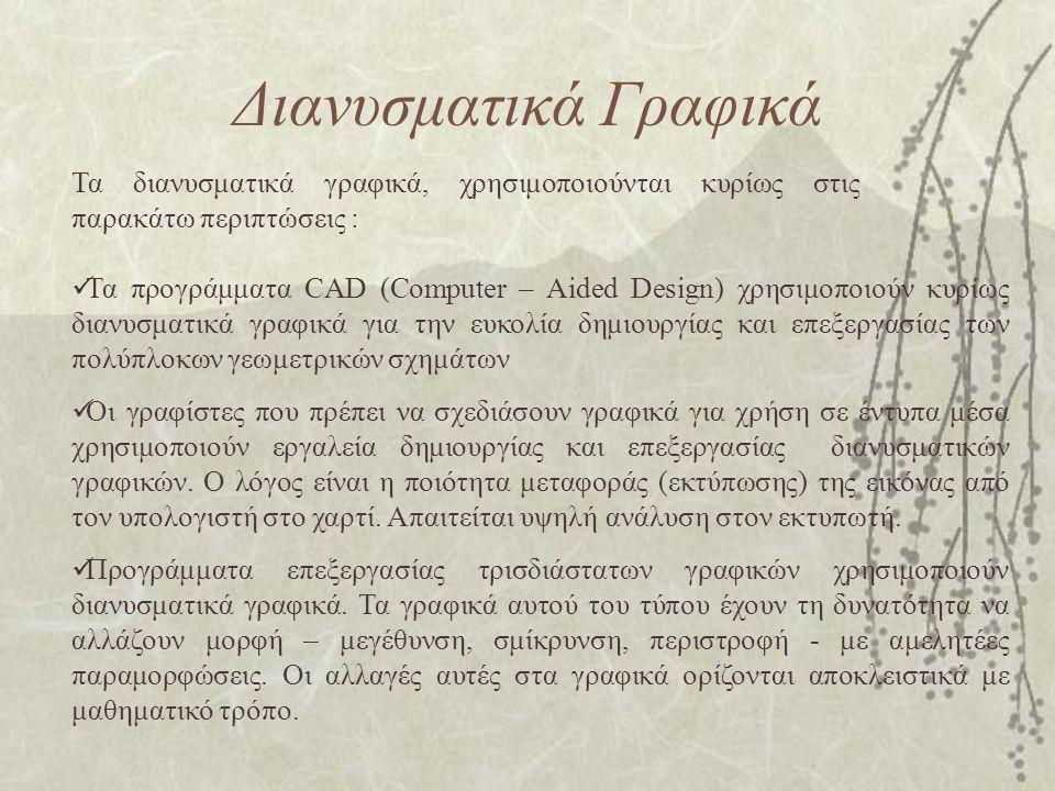 Διανυσματικά Γραφικά Τα διανυσματικά γραφικά, χρησιμοποιούνται κυρίως στις παρακάτω περιπτώσεις : Τα προγράμματα CAD (Computer – Aided Design) χρησιμο
