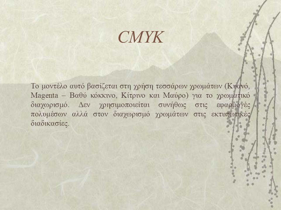 CMYK Το μοντέλο αυτό βασίζεται στη χρήση τεσσάρων χρωμάτων (Κυανό, Magenta – Βαθύ κόκκινο, Κίτρινο και Μαύρο) για το χρωματικό διαχωρισμό. Δεν χρησιμο