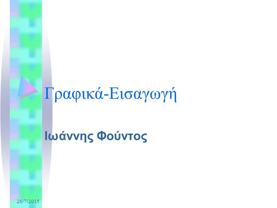 26/7/2015 Γραφικά-Εισαγωγή Ιωάννης Φούντος
