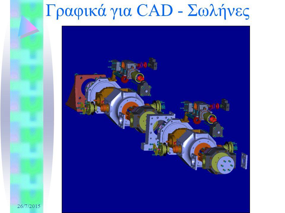 26/7/2015 Γραφικά για CAD - Σωλήνες