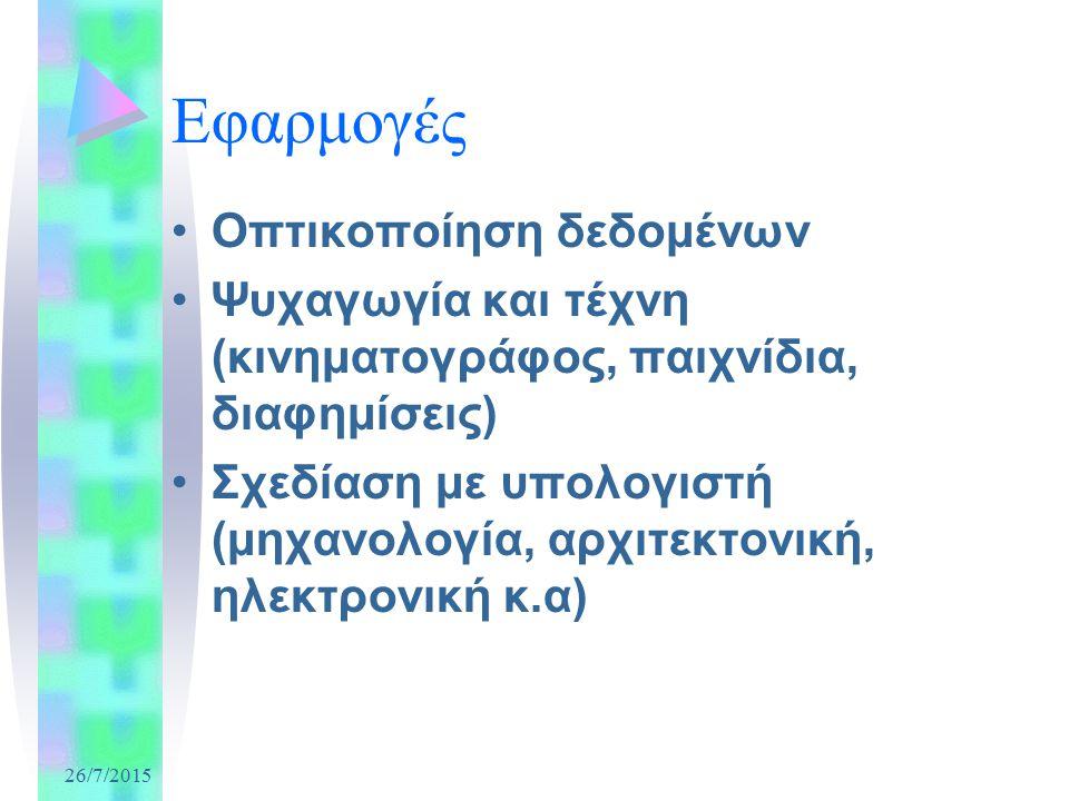 Καταχωρητές Εικόνας Αποθήκευση & κωδικοποίηση Ψηφιακών Εικόνων: Ο καταχωρητής εικόνας είναι 2Δ πίνακας διαστάσεων w x h Μέγεθος καταχωρητή εικόνας  τουλάχιστον (w x h x bpp) / 8 bytes Βάθος Χρώματος (bpp) : # bits που χρησιμοποιούνται για αποθήκευση του χρώματος ενός εικονοστοιχείου Παράσταση χρώματος: Μονοχρωματικό (κλίμακα γκρι) Πολλαπλών- καναλιών (κόκκινο/πράσινο/μπλε) Με πίνακα αναφοράς (παλέτα) χρωμάτων (CLUT) Πραγματικό Χρώμα: ο καταχωρητής εικόνας αποθηκεύει την πλήρη χρωματική ένταση κάθε εικονοστοιχείου Χρώμα με πίνακα αναφοράς χρωμάτων (CLUT):  Τα bits/εικονοστοιχείο δεν επηρεάζουν την χρωματική ακρίβεια