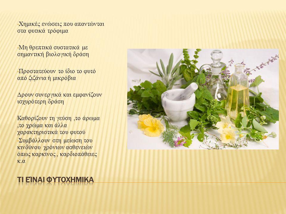 Χημικές ενώσεις που απαντώνται στα φυτικά τρόφιμα Μη θρεπτικά συστατικά με σημαντική βιολογική δράση Προστατεύουν το ίδιο το φυτό από ζιζάνια ή μικρόβια Δρουν συνεργικά και εμφανίζουν ισχυρότερη δράση Καθορίζουν τη γεύση,το άρωμα,το χρώμα και άλλα χαρακτηριστικά του φυτού Συμβάλλουν στη μείωση του κινδύνου χρόνιων ασθενειών όπως καρκίνος, καρδιοπάθειες κ.α