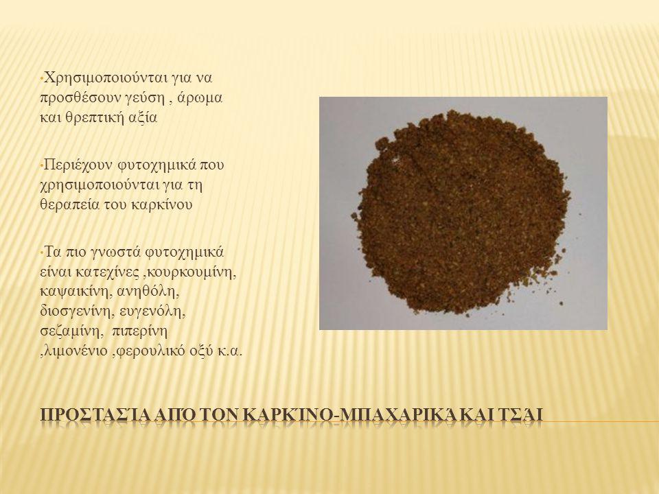 Χρησιμοποιούνται για να προσθέσουν γεύση, άρωμα και θρεπτική αξία Περιέχουν φυτοχημικά που χρησιμοποιούνται για τη θεραπεία του καρκίνου Τα πιο γνωστά
