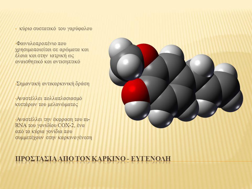 κύριο συστατικό του γαρύφαλου Φαινυλοπροπένιο που χρησιμοποιείται σε αρώματα και έλαια και στην ιατρική ως αναισθητικό και αντισηπτικό Σημαντική αντικ