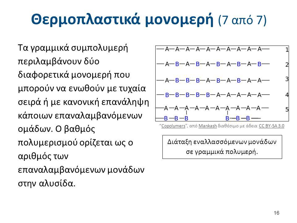 Θερμοπλαστικά μονομερή (7 από 7) Τα γραμμικά συμπολυμερή περιλαμβάνουν δύο διαφορετικά μονομερή που μπορούν να ενωθούν με τυχαία σειρά ή με κανονική ε