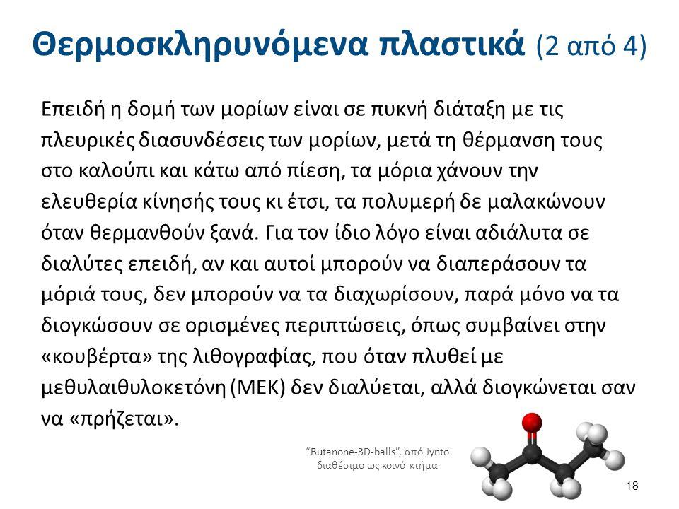 Θερμοσκληρυνόμενα πλαστικά (2 από 4) Επειδή η δομή των μορίων είναι σε πυκνή διάταξη με τις πλευρικές διασυνδέσεις των μορίων, μετά τη θέρμανση τους σ