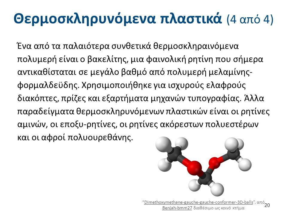 Θερμοσκληρυνόμενα πλαστικά (4 από 4) Ένα από τα παλαιότερα συνθετικά θερμοσκληραινόμενα πολυμερή είναι ο βακελίτης, μια φαινολική ρητίνη που σήμερα αν