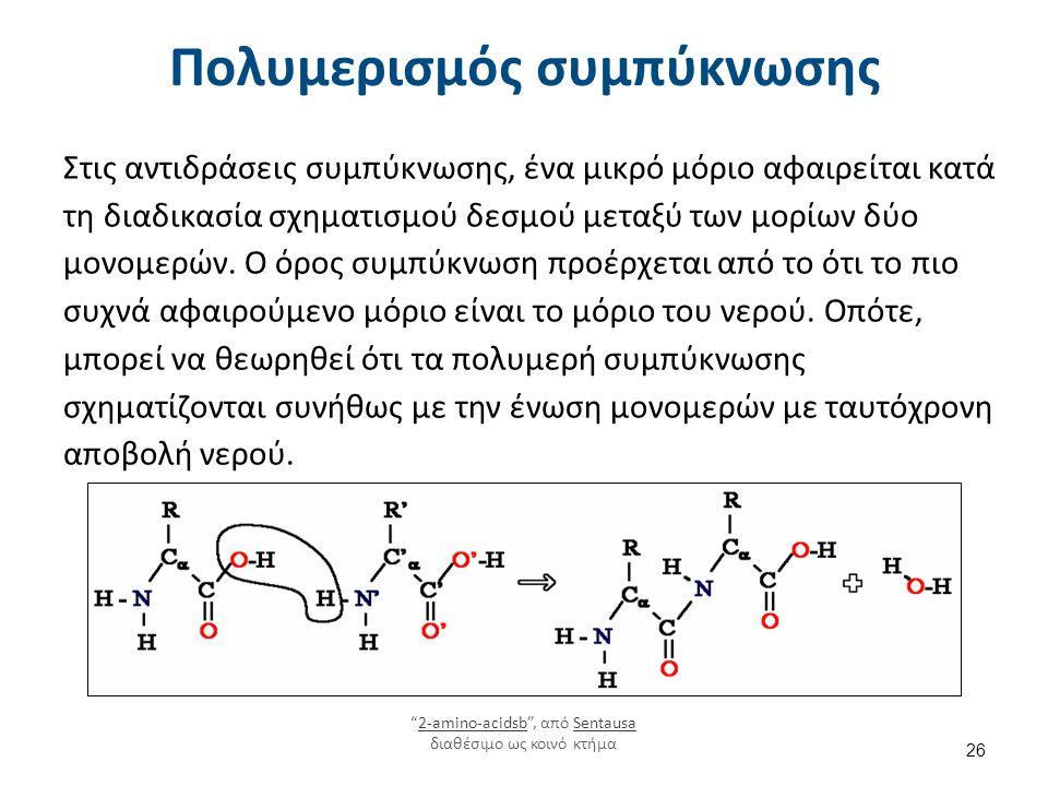 Πολυμερισμός συμπύκνωσης Στις αντιδράσεις συμπύκνωσης, ένα μικρό μόριο αφαιρείται κατά τη διαδικασία σχηματισμού δεσμού μεταξύ των μορίων δύο μονομερώ
