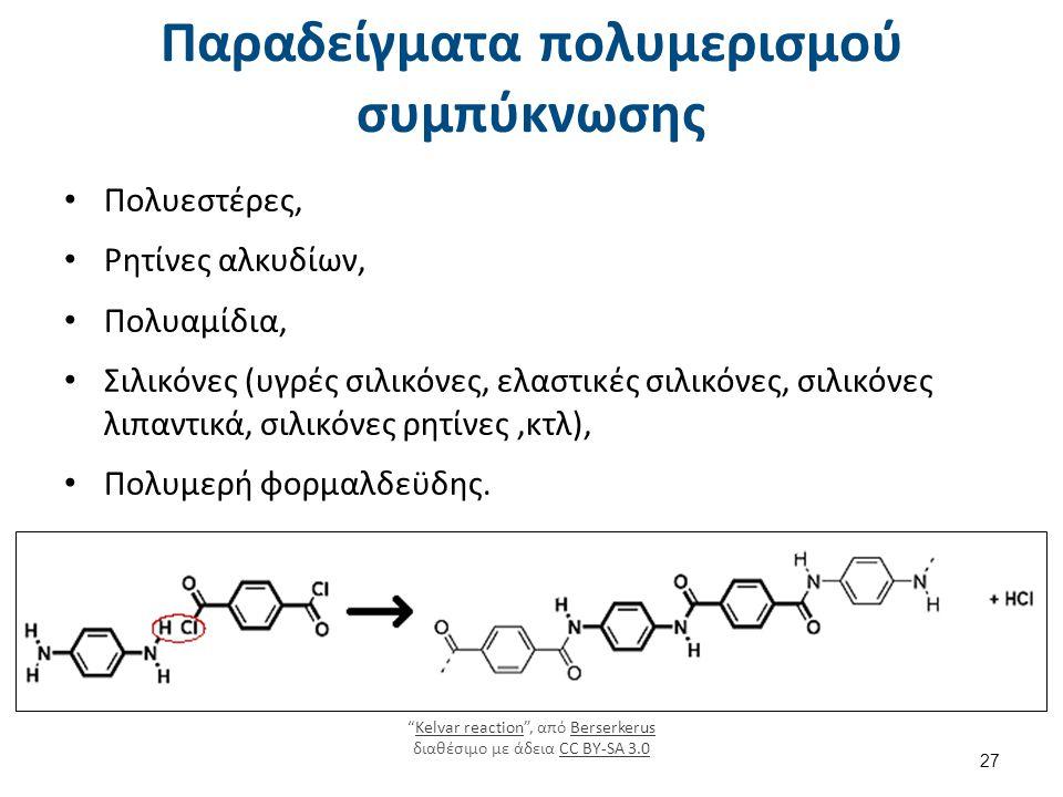 Παραδείγματα πολυμερισμού συμπύκνωσης Πολυεστέρες, Ρητίνες αλκυδίων, Πολυαμίδια, Σιλικόνες (υγρές σιλικόνες, ελαστικές σιλικόνες, σιλικόνες λιπαντικά,