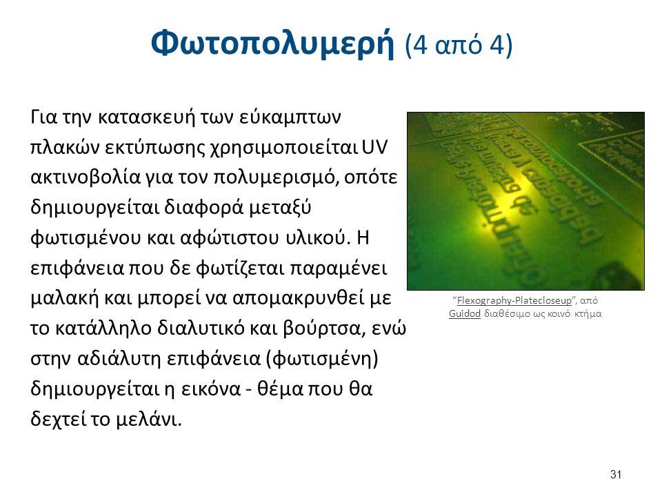 Φωτοπολυμερή (4 από 4) Για την κατασκευή των εύκαμπτων πλακών εκτύπωσης χρησιμοποιείται UV ακτινοβολία για τον πολυμερισμό, οπότε δημιουργείται διαφορ