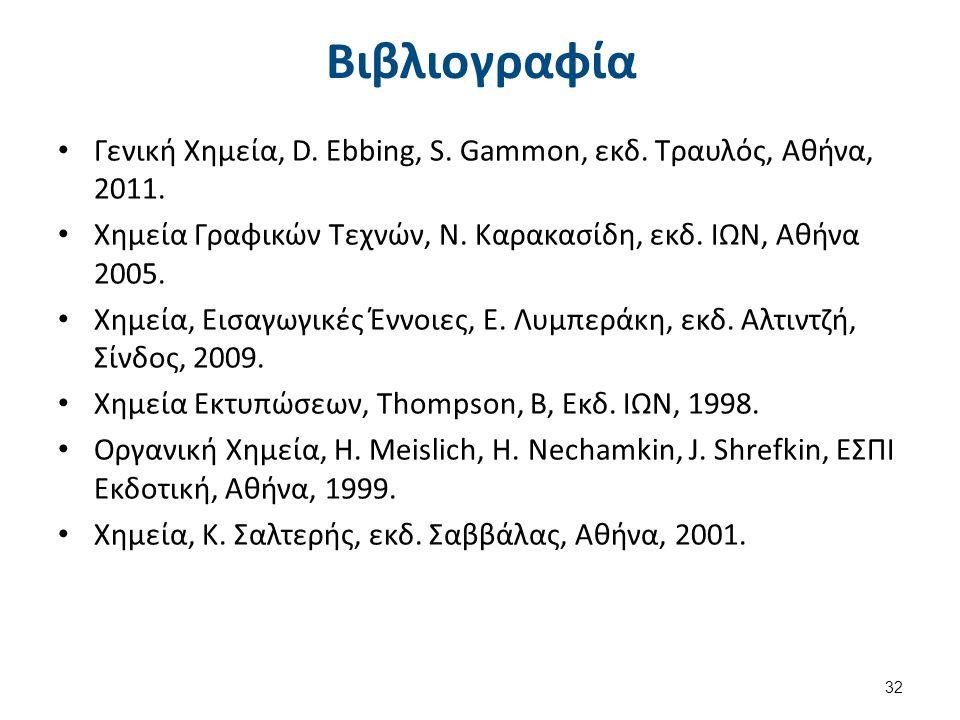 Βιβλιογραφία Γενική Χημεία, D. Ebbing, S. Gammon, εκδ. Τραυλός, Αθήνα, 2011. Χημεία Γραφικών Τεχνών, Ν. Καρακασίδη, εκδ. ΙΩΝ, Αθήνα 2005. Χημεία, Εισα