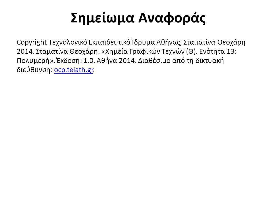 Σημείωμα Αναφοράς Copyright Τεχνολογικό Εκπαιδευτικό Ίδρυμα Αθήνας, Σταματίνα Θεοχάρη 2014. Σταματίνα Θεοχάρη. «Χημεία Γραφικών Τεχνών (Θ). Ενότητα 13