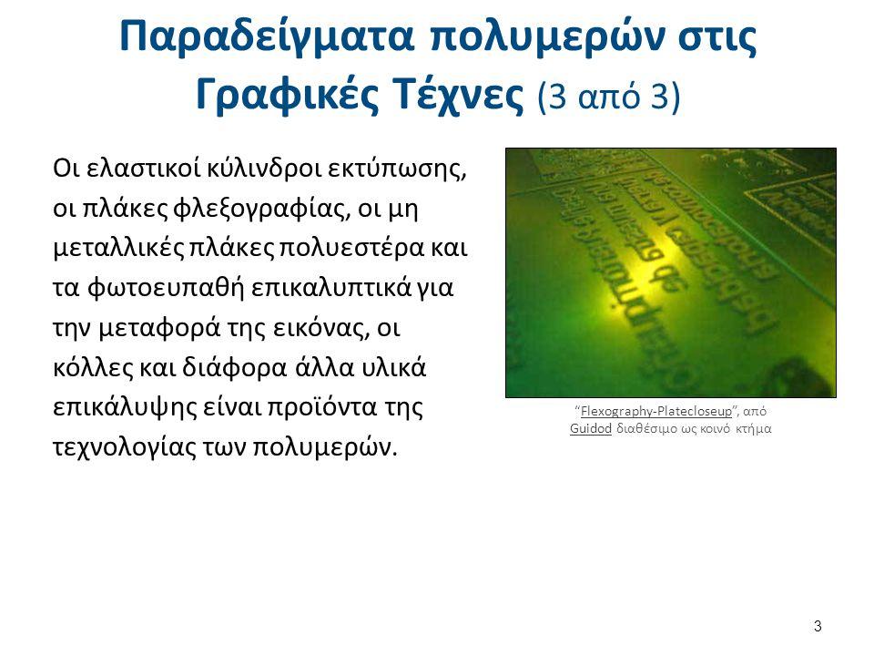 Παραδείγματα πολυμερών στις Γραφικές Τέχνες (3 από 3) Οι ελαστικοί κύλινδροι εκτύπωσης, οι πλάκες φλεξογραφίας, οι μη μεταλλικές πλάκες πολυεστέρα και