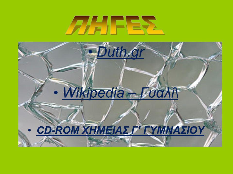 Duth.gr Wikipedia – Γυαλί\ CD-ROM ΧΗΜΕΙΑΣ Γ' ΓΥΜΝΑΣΙΟΥ