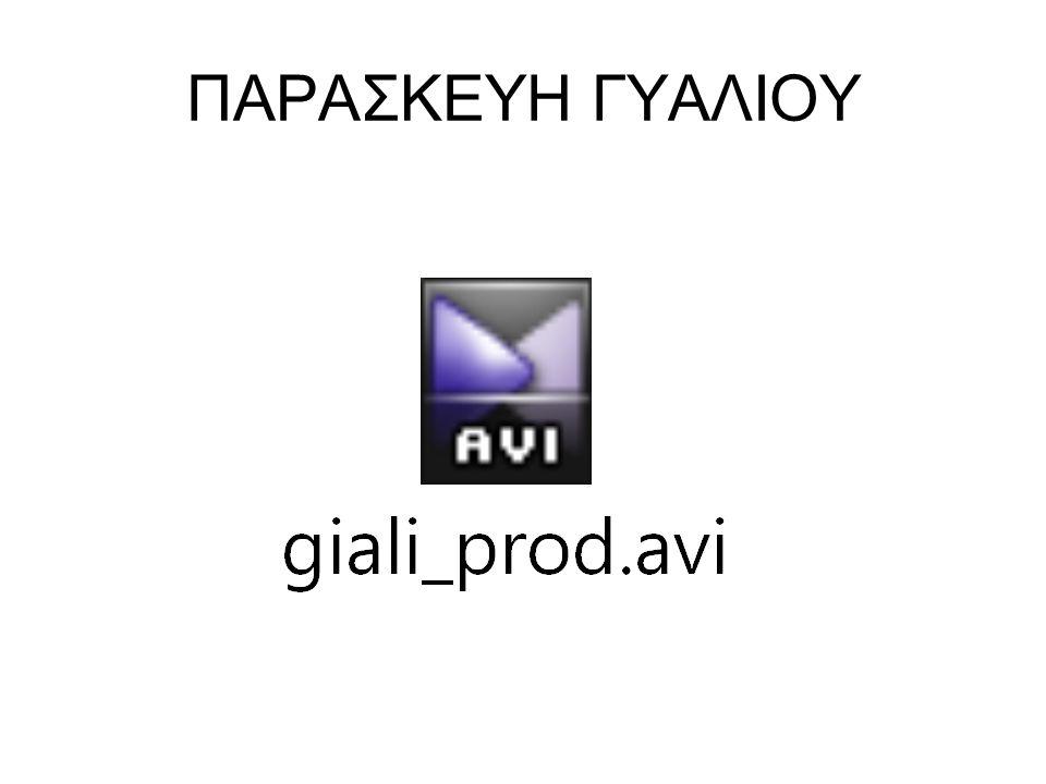 ΠΑΡΑΣΚΕΥΗ ΓΥΑΛΙΟΥ