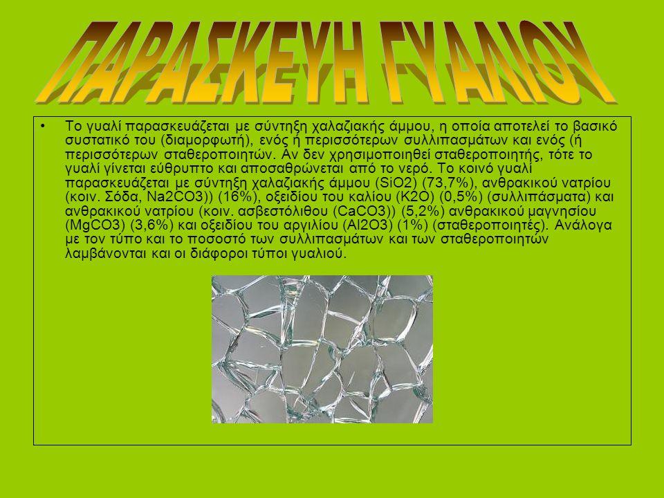 Κοινό γυαλί: Παρασκευάζεται με συλλίπασμα οξείδιο του νατρίου (12-18%) και σταθεροποιητή οξείδιο του ασβεστίου (5-12%).