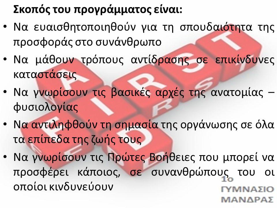 Αιμόπτυση (από τραυματισμό του θώρακα) Εγκεφαλική αιμορραγία Αιμορραγία από την κοιλιακή χώρα Γαστρορραγία Πρώτες βοήθειες Καλέστε το 166 Τοποθετήστε το θύμα σε ημικαθιστή θέση αν η αιμορραγία είναι σε στήθος ή κεφάλι και ύπτια με ελαφρώς ανασηκωμένα τα πόδια αν είναι σε κοιλιά.