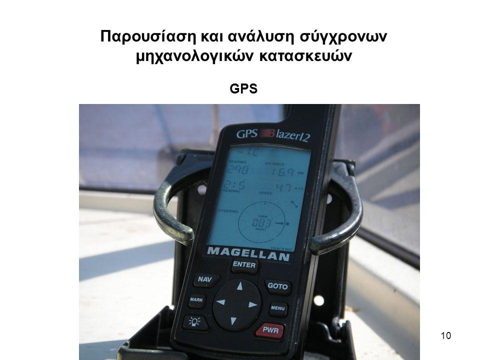 10 Παρουσίαση και ανάλυση σύγχρονων μηχανολογικών κατασκευών GPS