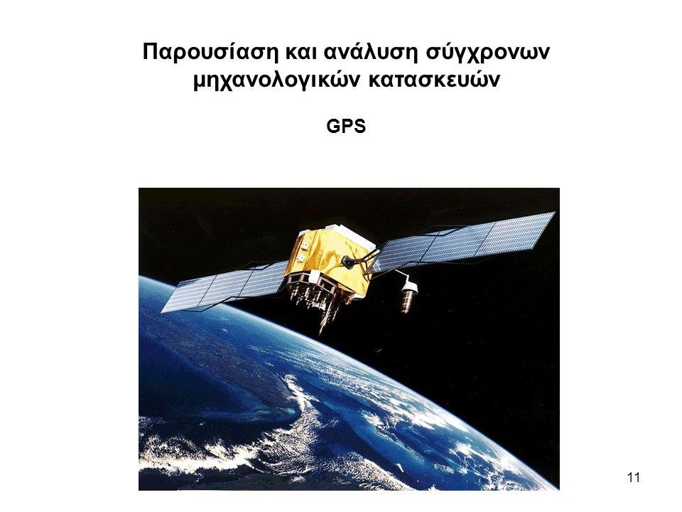 11 Παρουσίαση και ανάλυση σύγχρονων μηχανολογικών κατασκευών GPS