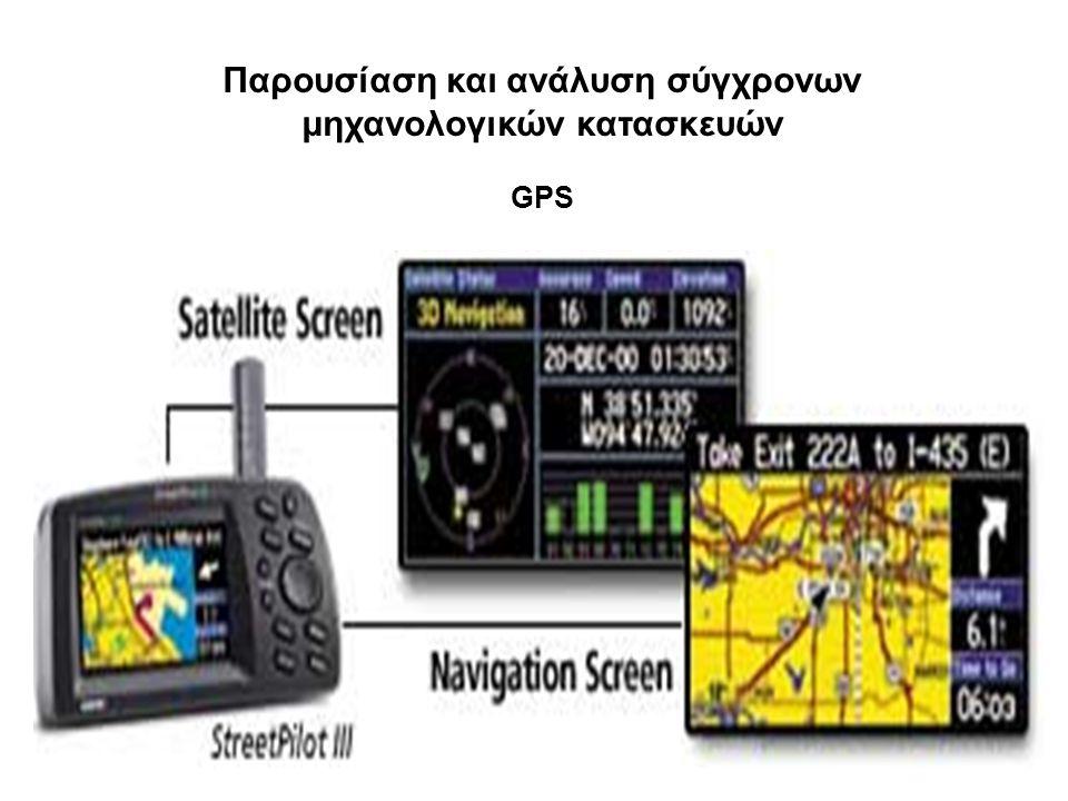 12 Παρουσίαση και ανάλυση σύγχρονων μηχανολογικών κατασκευών GPS