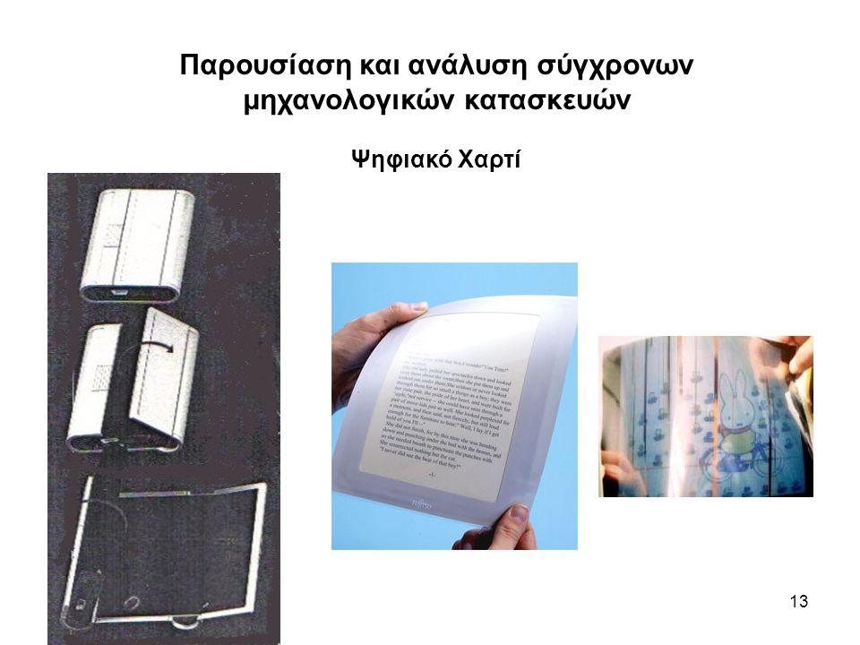 13 Παρουσίαση και ανάλυση σύγχρονων μηχανολογικών κατασκευών Ψηφιακό Χαρτί