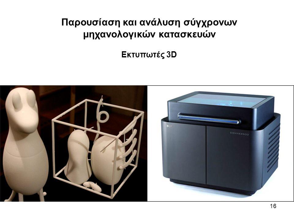16 Παρουσίαση και ανάλυση σύγχρονων μηχανολογικών κατασκευών Εκτυπωτές 3D