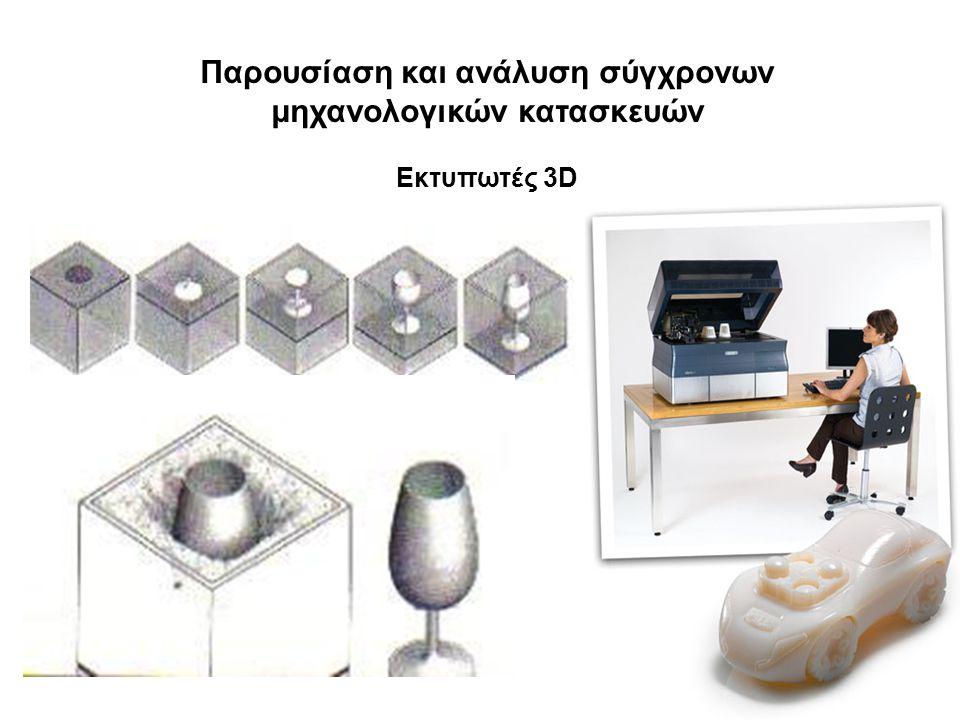 18 Παρουσίαση και ανάλυση σύγχρονων μηχανολογικών κατασκευών Εκτυπωτές 3D