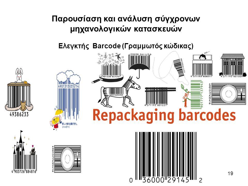 19 Παρουσίαση και ανάλυση σύγχρονων μηχανολογικών κατασκευών Ελεγκτής Barcode (Γραμμωτός κώδικας)