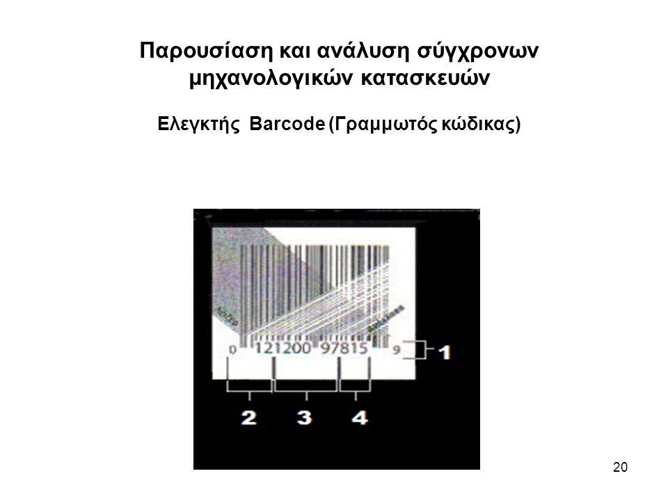 20 Παρουσίαση και ανάλυση σύγχρονων μηχανολογικών κατασκευών Ελεγκτής Barcode (Γραμμωτός κώδικας)