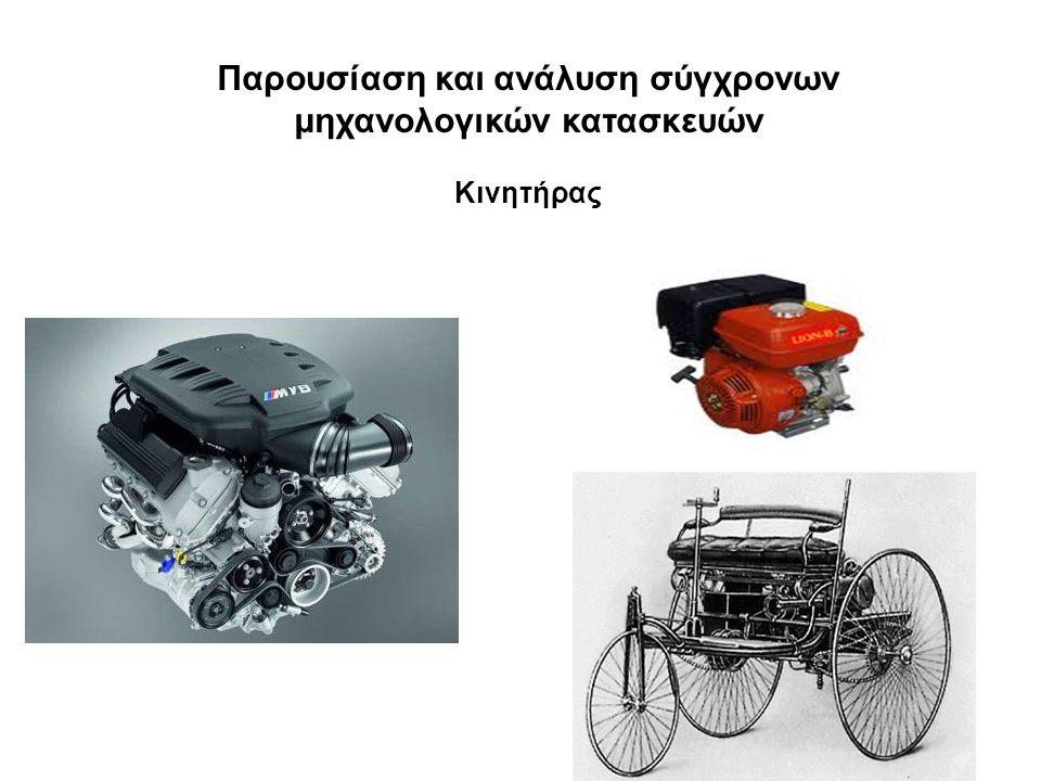 21 Παρουσίαση και ανάλυση σύγχρονων μηχανολογικών κατασκευών Κινητήρας