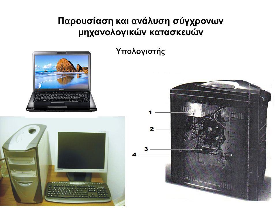 25 Παρουσίαση και ανάλυση σύγχρονων μηχανολογικών κατασκευών Υπολογιστής