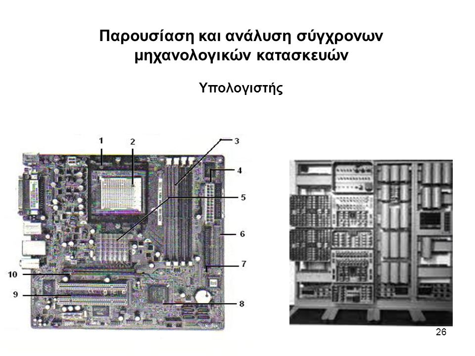26 Παρουσίαση και ανάλυση σύγχρονων μηχανολογικών κατασκευών Υπολογιστής