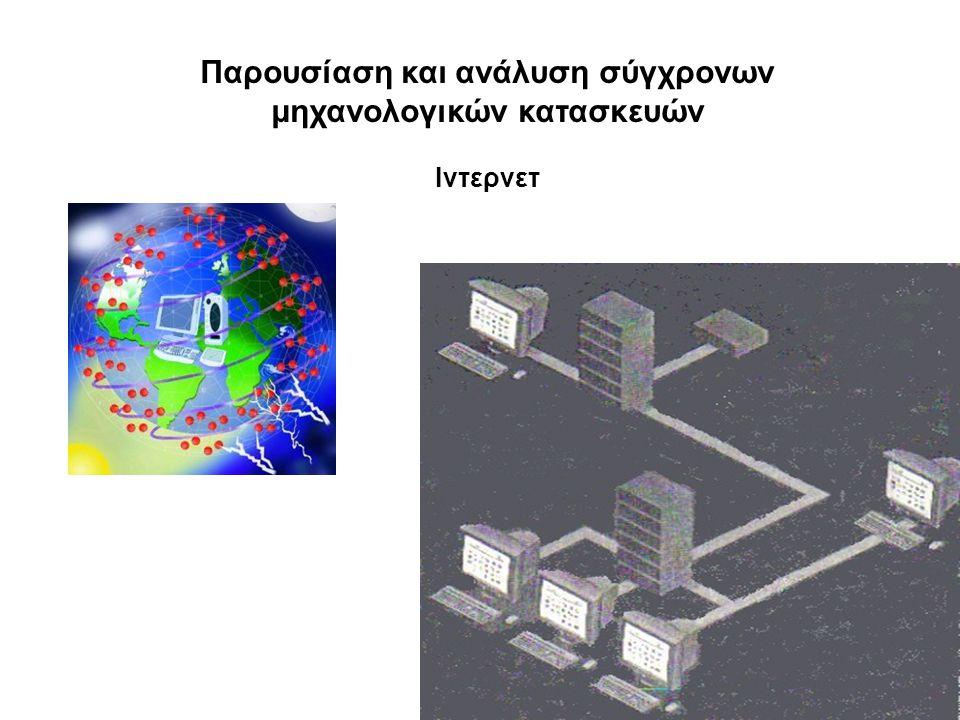 27 Παρουσίαση και ανάλυση σύγχρονων μηχανολογικών κατασκευών Ιντερνετ