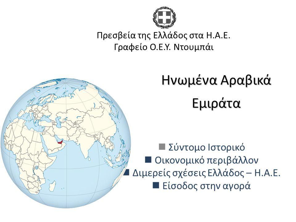ΤΟΜΕΙΣ ΜΕ ΕΝΤΟΝΗ ΔΡΑΣΤΗΡΙΟΤΗΤΑ - Τουρισμός (κατασκευή νέων πολυτελών ξενοδοχείων και αξιοθέατων ) - Υγεία (κατασκευή νέων νοσοκομείων κυρίως σε Αμπου Ντάμπι) - ΑΠΕ (υψηλού προϋπολογισμού έργα) - Δομικά Υλικά, Τρόφιμα - Μεταφορές (δημιουργία σιδηροδρομικού δικτύου, οδοποιία, ενίσχυση - υποδομών για θαλάσσιες και εναέριες μεταφορές) - Ενέργεια (νέοι αγωγοί και αποθηκευτικοί χώροι) -Τηλεπικοινωνίες (εκσυγχρονισμός δικτύου και παρεχόμενων υπηρεσιών - Εξερχόμενος τουρισμός πολυτελείας - Προϊόντα και υπηρεσίες τεχνολογίας