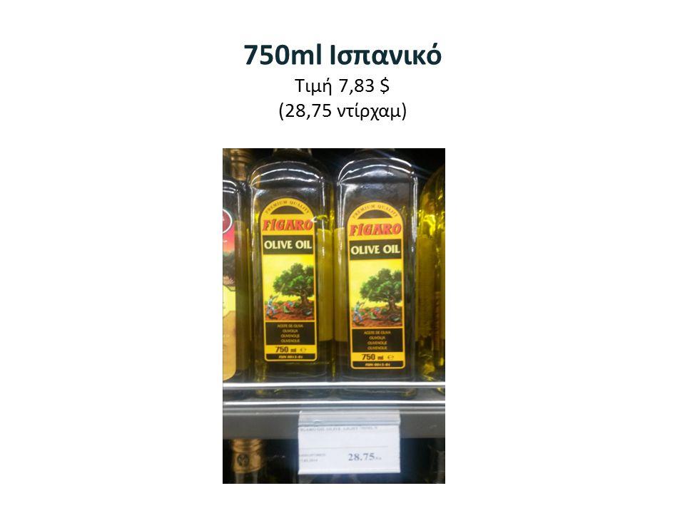 750ml Ισπανικό Τιμή 7,83 $ (28,75 ντίρχαμ)