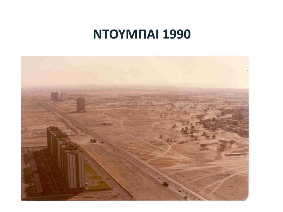 ΕΜΒΛΗΜΑΤΙΚΑ ΕΛΛΗΝΙΚΑ ΕΡΓΑ ΣΤΑ ΗΑΕ Τα ηλιακά του υψηλότερου κτηρίου στον κόσμο (burj Khalifa) Τα μάρμαρα στο μεγαλύτερο τζαμί της χώρας και το 6ο μεγαλύτερο στον κόσμο Αλουμίνια σε δημόσια, ιδιωτικά κτήρια και πολυτελείς επαύλεις της χώρας Κατασκευές δημοσίων και ιδιωτικών έργων
