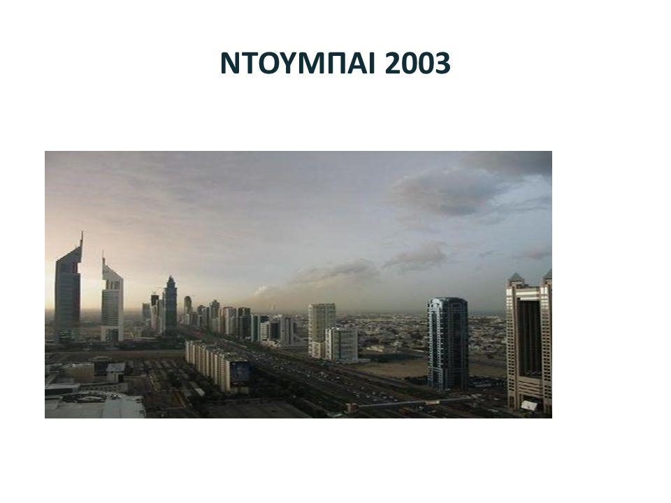 ΝΤΟΥΜΠΑΙ 2003