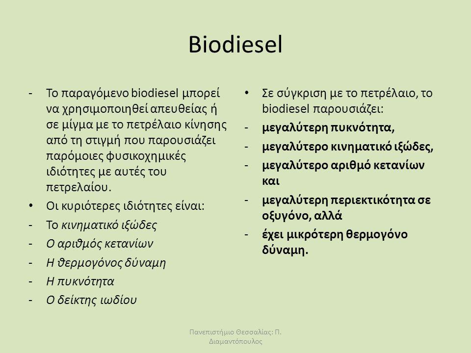 Biodiesel -Το παραγόμενο biodiesel μπορεί να χρησιμοποιηθεί απευθείας ή σε μίγμα με το πετρέλαιο κίνησης από τη στιγμή που παρουσιάζει παρόμοιες φυσικ
