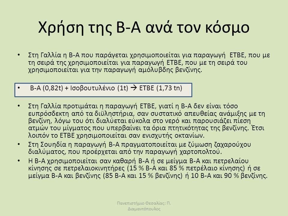 Χρήση της Β-Α ανά τον κόσμο Στη Γαλλία η Β-Α που παράγεται χρησιμοποιείται για παραγωγή ΕΤΒΕ, που με τη σειρά της χρησιμοποιείται για παραγωγή ΕΤΒΕ, π