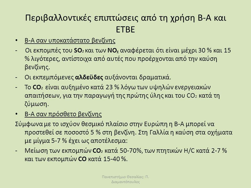 Περιβαλλοντικές επιπτώσεις από τη χρήση Β-Α και ΕΤΒΕ Β-Α σαν υποκατάστατο βενζίνης - Οι εκπομπές του SO 2 και των ΝΟ χ αναφέρεται ότι είναι μέχρι 30 %