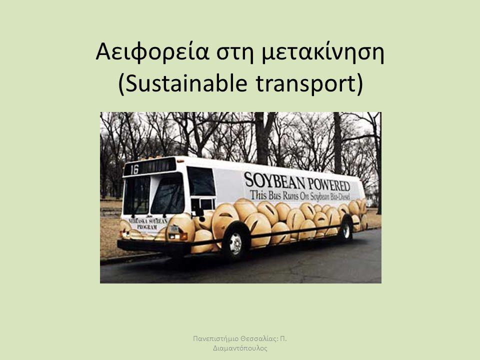 Αειφορεία στη μετακίνηση (Sustainable transport) Πανεπιστήμιο Θεσσαλίας: Π. Διαμαντόπουλος