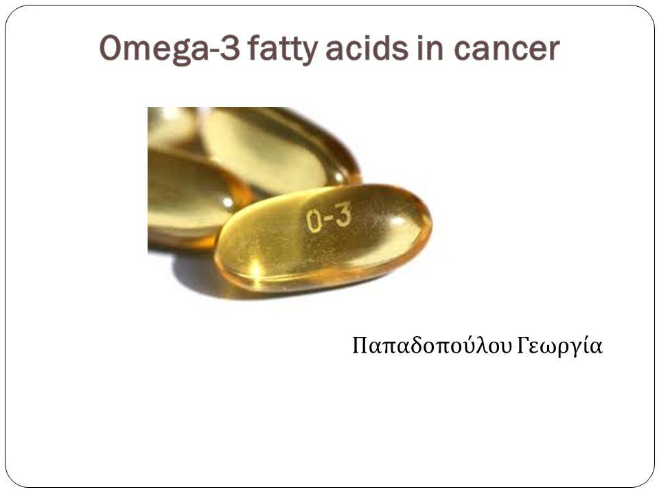 Τα ω -3 λιπαρά οξέα έχουν αντιφλεγμονώδη δράση Τόσο τα ω -3 όσο και τα ω -6 λιπαρά οξέα, που είναι πρόδρομες ουσίες των προσταγλανδινών δηλαδή διαμεσολαβητών της φλεγμονής, μεταβολίζονται από τα ένζυμα λιποοξυγενάση και κυκλοοξυγενάση, με τα παράγωγα των ω -6 να έχουν πιο ισχυρή φλεγμονώδη δράση.