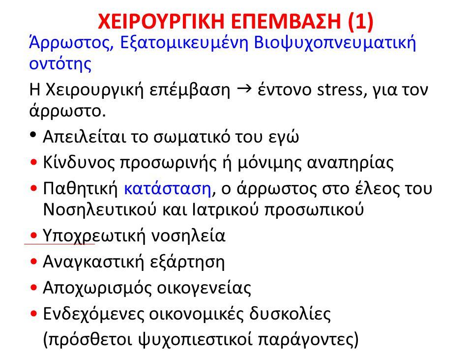 ΧΕΙΡΟΥΡΓΙΚΗ ΕΠΕΜΒΑΣΗ (1) Άρρωστος, Εξατομικευμένη Βιοψυχοπνευματική οντότης Η Χειρουργική επέμβαση  έντονο stress, για τον άρρωστο.