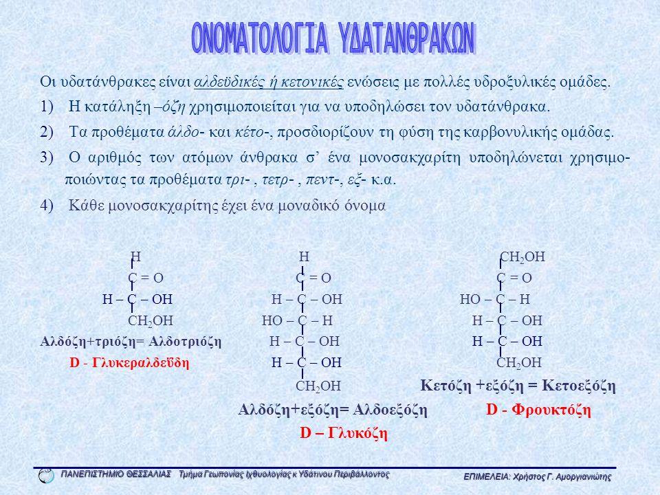 Οι υδατάνθρακες είναι αλδεϋδικές ή κετονικές ενώσεις με πολλές υδροξυλικές ομάδες. 1) Η κατάληξη –όζη χρησιμοποιείται για να υποδηλώσει τον υδατάνθρακ