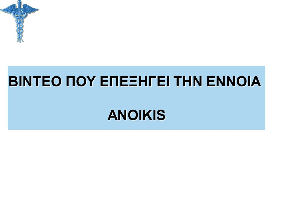 PI(3)K-AKT ΜΟΝΟΠΑΤΙ