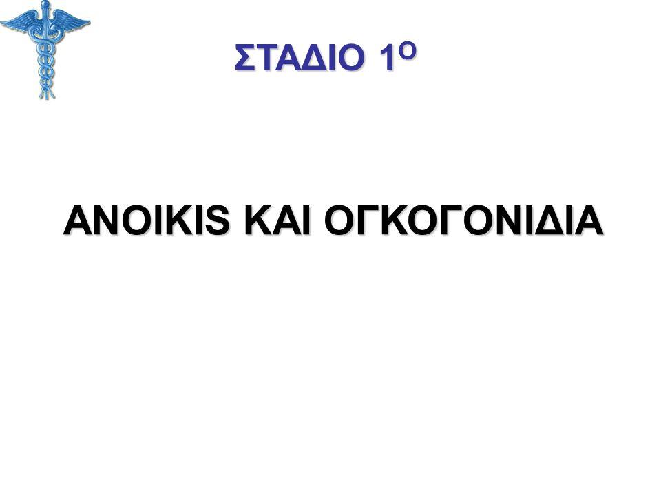 ΣΤΑΔΙΟ 1 Ο ANOIKIS KAI ΟΓΚΟΓΟΝΙΔΙΑ