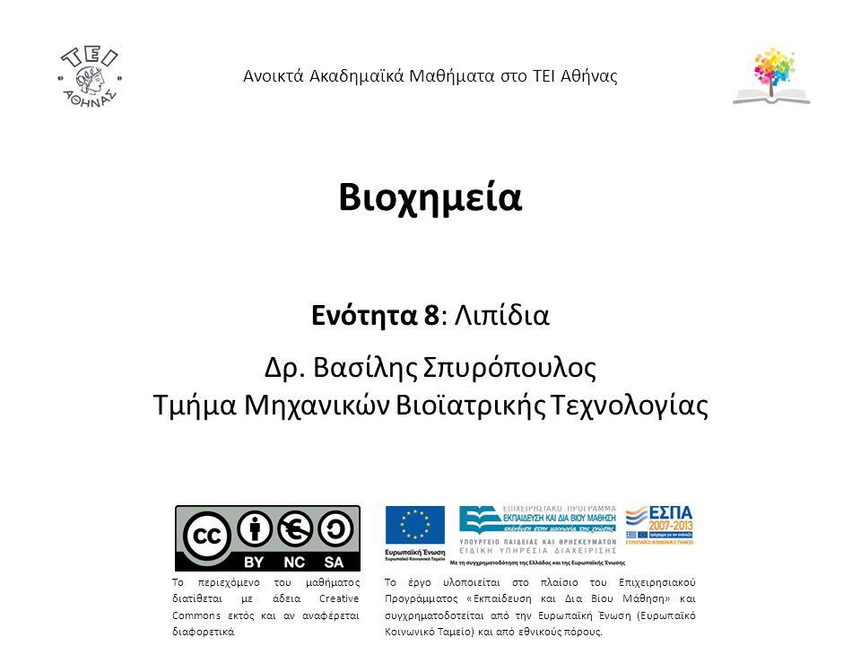 Βιοχημεία Ενότητα 8: Λιπίδια Δρ. Βασίλης Σπυρόπουλος Τμήμα Μηχανικών Βιοϊατρικής Τεχνολογίας Ανοικτά Ακαδημαϊκά Μαθήματα στο ΤΕΙ Αθήνας Το περιεχόμενο